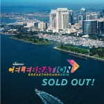 2015 Celebration SOLD OUT!
